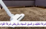 شركة غسيل سجاد بالرياض 0532625892 تنظيف وتعقيم السجاد والموكيت