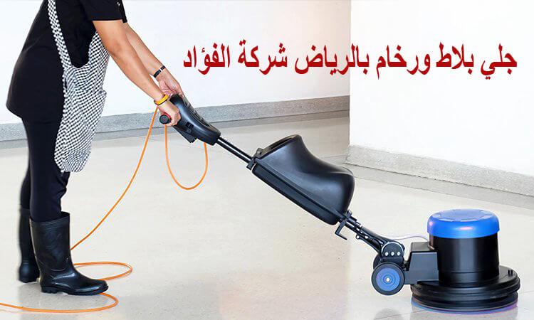 شركة جلي بلاط بالرياض 0502977689 تنظيف وتلميع البلاط والرخام