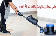 شركة جلي بلاط بالرياض 0532625892 تنظيف وتلميع البلاط والرخام