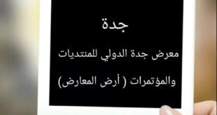 الاميره عادله بنت عبدالله تفتتح اليوم الثلاثاء ( 6 ) السادس من رمضان  معرض بساط الريح في مركز جده الدولي للمعارض والمؤتمرات