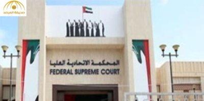 الحكم بإعدام إماراتي انضم لداعش