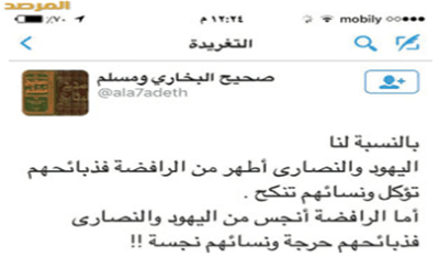 حساب تويتري يسيء للبخاري ومسلم ويثير الفتنة !