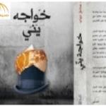 رواية سعودية تصدر بعد موت كاتبها بـ5 سنوات وتحقق الرقم الأعلى
