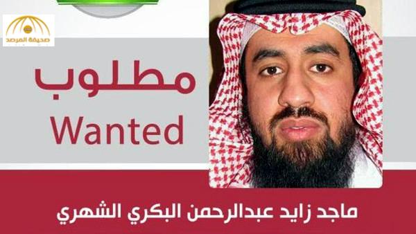 كشف معلومات جديدة عن  المطلوب السعودي ماجد الشهري