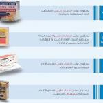 بالصور: التحذير من 26 مستحضراً مخالفاً يباع في محال العطارة