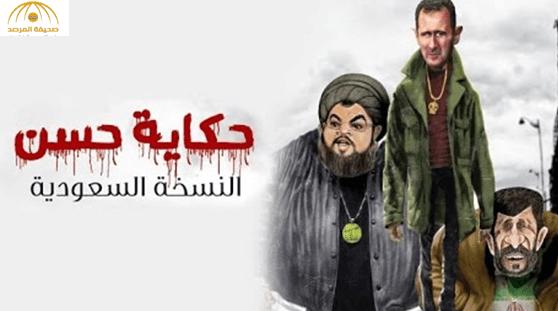 """كيف حاولت قناة العربية """"ترقيع"""" ما أفسده """"حكاية حسن""""؟-فيديو"""