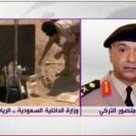 بالفيديو:اللواء التركي يكشف تفاصيل القبض على الرويلي ومن كان يؤويه
