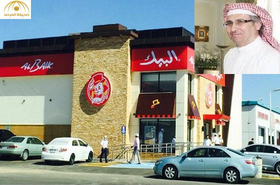 """آبو غزالة يعلن عن موعد افتتاح فرع مطعم """"البيك"""" بمدينة الرياض"""
