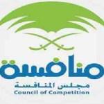 10 ممارسات احتكارية في السوق السعودي