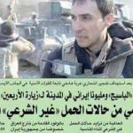 """خبر """"حالات حمل غير شرعي"""" في كربلاء يضع صحيفة """"الشرق الأوسط"""" في موقف محرج"""