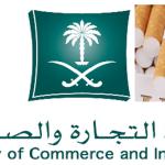 """""""وزارة التجارة"""" توضِّح حقيقة ارتفاع أسعار """"السجائر"""" ورسومها"""