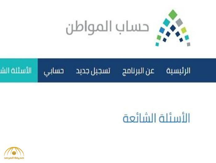 """""""الجوال"""" كلمة السر في تمكين نصف السعوديين من التسجيل بـ"""" حساب المواطن """" .. وسارع بالانضمام لهذا السبب !"""