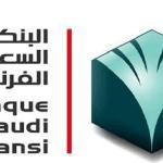 """في مقابل تفعيل حسابه.. البنك """"السعودي الفرنسي"""" يشترط على عميل الالتحاق بوظيفة يرتضيها!"""