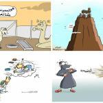 """شاهد:أفضل كاريكاتير """"الصحف"""" ليوم الاثنين"""
