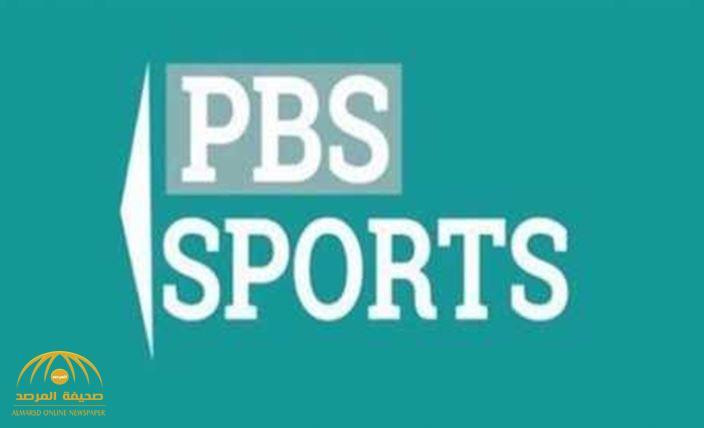 """""""تنطلق برأسمال قيمته 26 مليار ريال"""".. تعرف على موعد بدء البث التجريبي لمجموعة قنوات """"PBS SPORTS"""""""