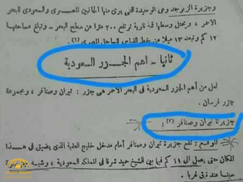 """بالصور:كتاب لمؤرخ مصري عام 1956 يثبت سعودية """"تيران وصنافير"""""""
