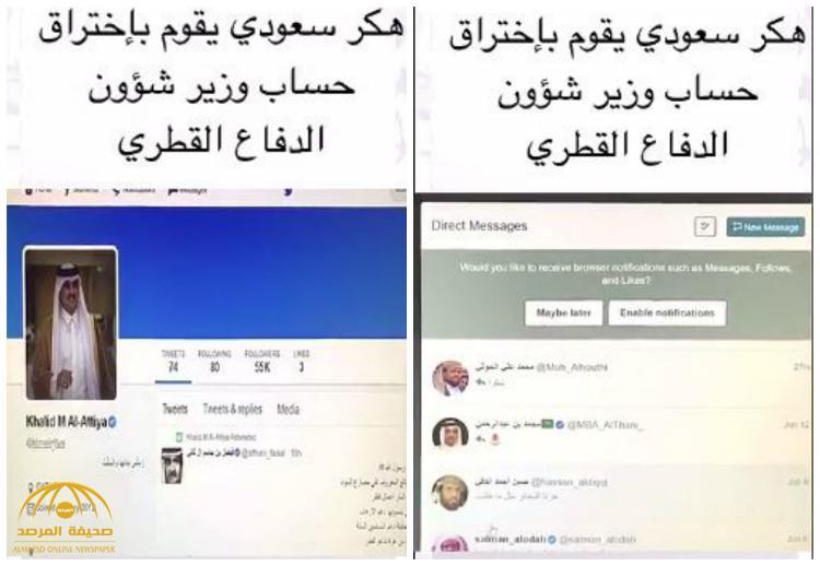 """بالفيديو : """"هاكر"""" سعودي يكشف مراسلات سرية لوزير الدفاع القطري مع حوثيين"""