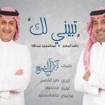 """شاهد أحدث أغنية مشتركة لـ """"راشد الماجد"""" و"""" عبد المجيد عبدالله"""".. ومغرد : الأغنية باردة وتكرار ممل"""