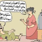 """شاهد: أبرز كاريكاتير """"الصحف"""" ليوم الجمعة"""