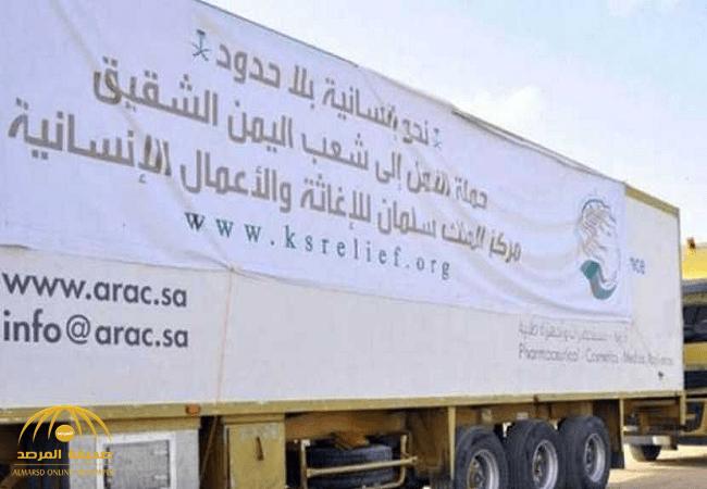 """تعرف على تفاصيل دعم """"مركز الملك سلمان"""" لليمن بمساعدات أكثر من 710 مليون دولار"""