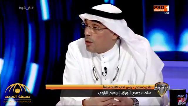 """بالفيديو .. """"عادل جمجوم"""" يكشف تفاصيل مثيرة في قضية """"دي سوزا"""" وصفقة الـ 50 مليون ريال"""