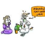 """شاهد: أبرز كاريكاتير """"الصحف"""" ليوم الاثنين"""
