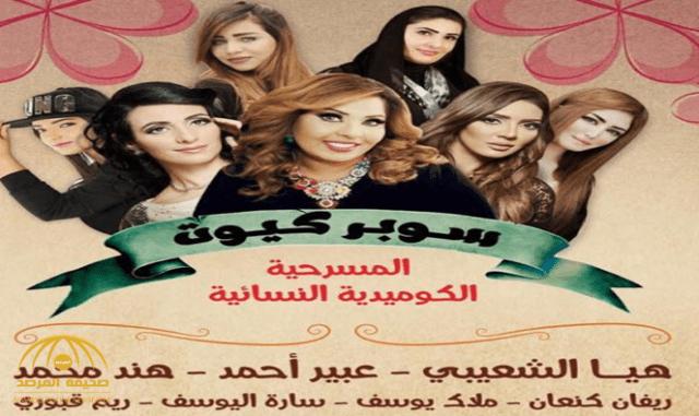 بدعم هيئة الترفيه .. شاهد مسرحية خاصة للنساء في جدة والطائف!