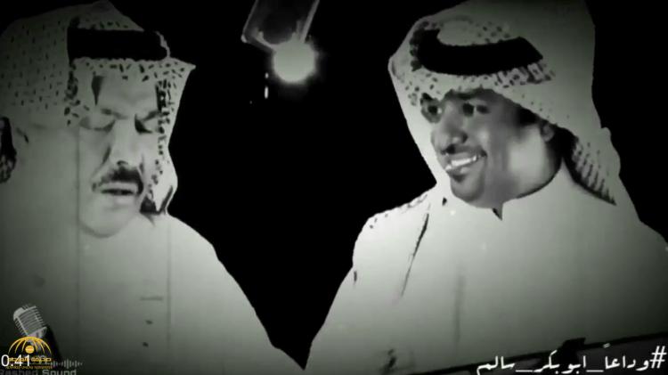 """شاهد كيف ودع  """"راشد الماجد"""" الراحل أبوبكر سالم-فيديو"""