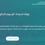موقع الكتروني لاسترداد الرسوم الحكومية من أجل تخفيف الأعباء المالية على الشركات الصغيرة!