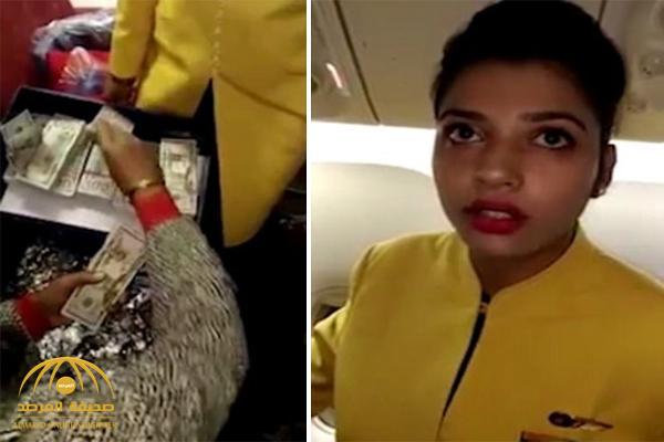 بالفيديو: مضيفة طيران تحاول تهريب 500 ألف دولار بطريقة غريبة !