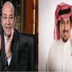 """تركي آل الشيخ يرد على عمرو أديب بعد تعليقه على فوز الأهلي """"من نارك""""!"""