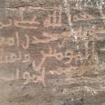 العثور على نقش إسلامي قديم  على صخرة في نجران  وباحث يكشف عن اسم الصحابي المكتوب