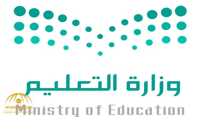 """""""التعليم"""" تصدر بيان بشأن تعليق الدراسة في الرياض !"""