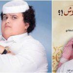 """كاتب يهاجم """"أبو جفين"""": لم يخطر ببال أي سعودي أن ذاك الطفل سيزاحم المثقفين في معرض الكتاب!"""
