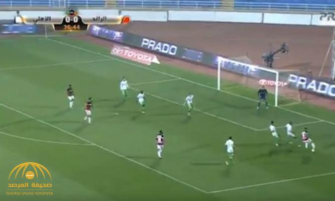 بالفيديو : الأهلي يسحق الرائد بثلاثة أهداف دون مقابل
