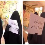 """مقطع فيديو لمعلمات وطالبات أثرن الجدل بلافتات في إحدى المدارس .. و""""التعليم"""": استخدم في تعزيز الصراعات الفقهية"""