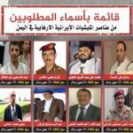 «الصماد المطلوب الثاني فيها».. القائمة الكاملة للمطلوبين الحوثيين.. والتحالف يُعلن مكافآت للوصول إليهم