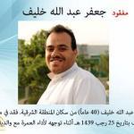 فقد شاب سعودي منذ 11 يومًا في مكان بين «مكة والطائف».. وشقيقه يستغيث: أنقذوه .. وأسرته ترصد مكافأة مالية