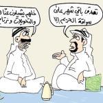 """شاهد: أبرز كاريكاتير """"الصحف"""" اليوم السبت!"""