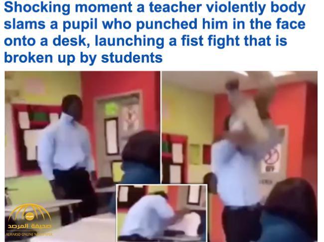 شاهد .. مصارعة حرة  و تبادل اللكمات العنيفة بين طالب ومعلمه في مدرسة بأمريكا