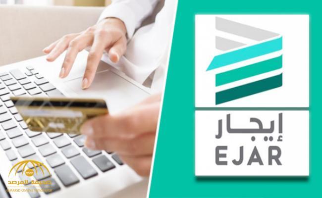 """""""إيجار"""" يعلن تفعيل الدفع الشهري عبر خدمة """"سداد"""" الإلكترونية"""