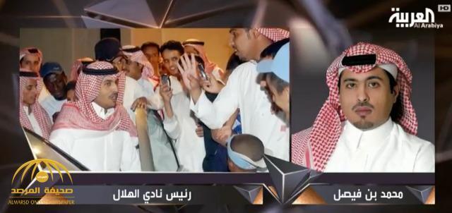 """فيديو .. تصريحات نارية من الأمير """"محمد بن فيصل"""" بعد توليه رئاسة الهلال : سنعلم """" السويلم"""" كيف يتم وضع الروج!"""