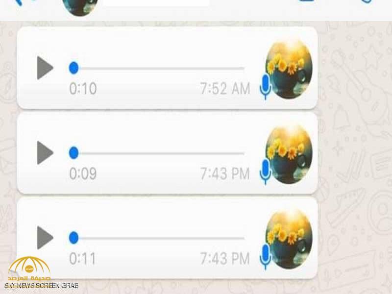 واتساب يضيف ميزة جديدة في الرسائل الصوتية!