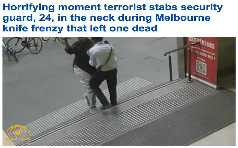 """شاهد كاميرا مراقبة توثق عن قرب لحظة قيام """"داعشي صومالي"""" بطعن حارس أمن في ملبورن الأسترالية"""