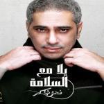 """تم إعدادها في 4 دول.. تفاصيل أغنية فضل شاكر  الجديدة """"يلا مع السلامة""""!"""