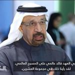 """بالفيديو : وزير الطاقة يكشف لـ""""سي إن إن"""" سر اصطفاف السعوديين وراء ولي العهد.. ولهذا وصفه بـ""""القائد العالمي"""""""