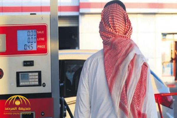 بالتفاصيل .. أرامكو تعلن عن أسعار البنزين  الجديدة وتخفض سعر95