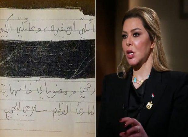 """شاهد.. صورة أول رسالة تلقتها """"رغد صدام حسين"""" من والدها بخط يده وهو في السجن"""