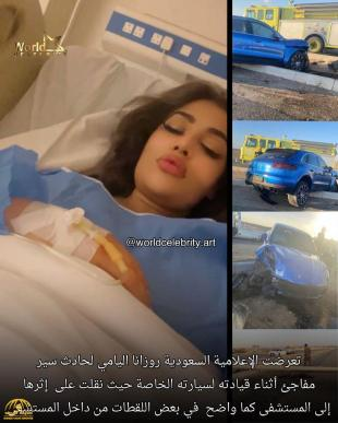 "Watch .. ""Rosana Al-Yami"" was hospitalized after a traffic accident Al-Marsad newspaper"