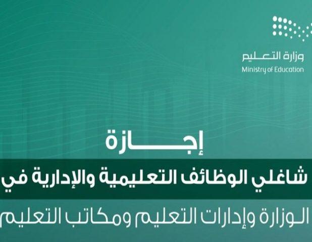 ٣٦ يوم عدد ايام اجازات الموظفين بالسعودية مواعيد الإجازات بالوظائف التعليمية المعلمين والمعلمات